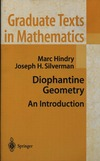 Hindry M., Silverman J.H. — Diophantine Geometry: An Introduction