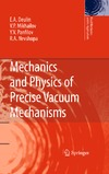 Deulin E.A., Mikhailov V.P. — Mechanics and Physics of Precise Vacuum Mechanisms