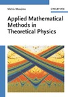 Masujima M. — Applied Mathematical Methods in Theoretical Physics