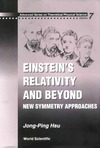 Hsu J.-P. — Einstein's Relativity and Beyond: New Symmetry Approaches