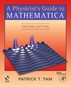 Tam P.T. — A physicist's guide to Mathematica