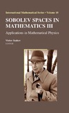 Isakov V. — Sobolev Spaces in Mathematics III: Applications in Mathematical Physics (International Mathematical Series)