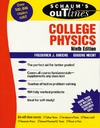 Bueche F., Hecht E. — Schaum's outline of theory and problems of college physics