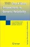 Groah J., Smoller J., Temple B. — Shock Wave Interactions in General Relativity: A Locally Inertial Glimm Scheme for Spherically Symmetric Spacetimes (Springer Monographs in Mathematics)