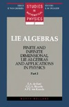 Kerf E., Bauerle G. — Lie algebras. Part 2. Finite and infinite dimensional, applications in physics