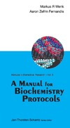 Wenk M.R., Fernandis A.Z. — A Manual for Biochemistry Protocols (Manuals in Biomedical Research) (Manuals in Biomedical Research)