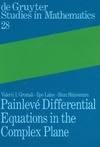 Gromak V., Laine I., Shimomura S. — Painleve differential equations in the complex plane