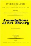 Fraenkel A., Bar-Hillel Y., Levy A. — Foundations of Set Theory, Second Edition