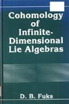 Fuks D. — Cohomology of Infinite-Dimensional Lie Algebras (Monographs in Contemporary Mathematics) (1986)