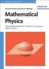 Kusse B., Westwig E. — Mathematical Physics: Applied Mathematics for Scientists and Engineers