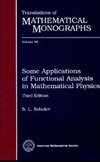 Sobolev S. — Some applications of functional analysis in mathematical physics