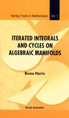 Harris B. — Iterated Integrals and Cycles on Algebraic Manifolds (Nankai Tracts in Mathematics, Vol. 7)