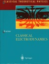 Greiner W., Bromley D. — Classical Electrodynamics