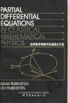 Rubinstein I., Rubinstein L. — Partial Differential Equations in Classical Mathematical Physics