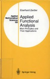 Zeidler E. — Applied Functional Analysis: Main Principles and Their Applications (Applied Mathematical Sciences)