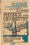 Efros A. — Physics and Geometry of Disorder: Percolation Theory (Science for Everyone)