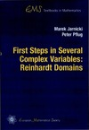 Jarnicki M., Pflug P. — First Steps in Several Complex Variables: Reinhardt Domains (EMS Textbooks in Mathematics)