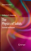 Economou E. — The Physics of Solids: Essentials and Beyond (Graduate Texts in Physics)
