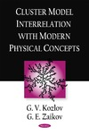 Kozlov G., Zaikov G. — Cluster model interrelation with modern physical concepts