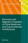 Naaman R., Beratan D., Waldeck D. — Electronic and Magnetic Properties of Chiral Molecules and Supramolecular Architectures (Topics in Current Chemistry, Volume 298)