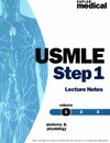 Seiden D., Dunn R. — USMLE. Step 1.Volume 1. Lecture Notes: Anatomy and Physiology